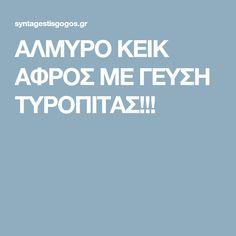 ΑΛΜΥΡΟ ΚΕΙΚ ΑΦΡΟΣ ΜΕ ΓΕΥΣΗ ΤΥΡΟΠΙΤΑΣ!!!