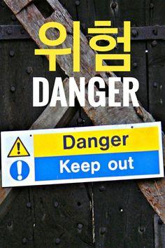 Danger in korean.