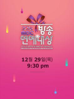 방송연예대상 12월 29일(목) 9:30pm