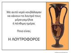 ΑΙΝΙΓΜΑΤΑ ΜΕ ΑΓΓΕΙΑ Greek Mythology, Ancient Greece, Philosophy, Pottery, Rings, Ceramics, Pottery Marks, Ring, Philosophy Books