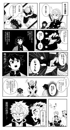 Manga, Movie Characters, I Don T Know, Me Me Me Anime, My Hero Academia, Twitter Sign Up, Illustration Art, Games, Manga Anime