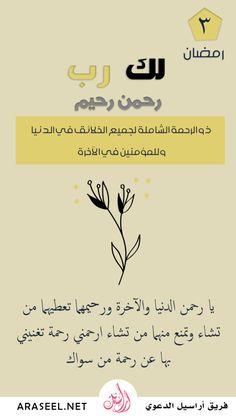 Ramadan Quran, Ramadan Day, Ramadan Crafts, Quran Quotes Love, Wish Quotes, Islamic Love Quotes, Ramadan Mubarak Wallpapers, Ramadan Kareem Pictures, Islam For Kids
