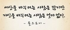 Daum 블로그 - 이미지 원본보기 Wise Quotes, Famous Quotes, Qoutes, Typography, Lettering, Idioms, Beautiful Words, Happy Life, Proverbs