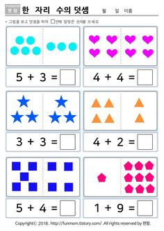 Math Addition Worksheets, Kindergarten Math Worksheets, Phonics Worksheets, Math Resources, Fall Preschool Activities, Numbers Preschool, Preschool Printables, Preschool Math, Math For Kids