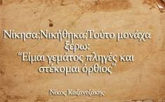 Find images and videos about greek quotes, Greek and ellhnika on We Heart It - the app to get lost in what you love. Old Quotes, Greek Quotes, Sign Quotes, Poetry Quotes, Wisdom Quotes, Happy New Month Quotes, Favorite Quotes, Best Quotes, Something To Remember