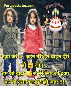 Top 10 Happy Birthday Status In Hindi Shayari In Hindi, Shayari Image, Birthday Images Hd, Happy Birthday Status, Status Hindi, Love Status, Romantic Love Quotes, Sisters, Daughters
