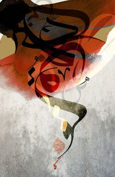 The Arabic word for peace is 'Salaam'. In her new series, Helen uses contemporary Arabic calligraphy to explore the notion of peace. Vibrant and modern, the artworks ebb and flow in. Arabian Art, Arabic Calligraphy Art, Pattern Art, Graphic Design Art, Art Google, Art Drawings, Street Art, Art Gallery, Creations