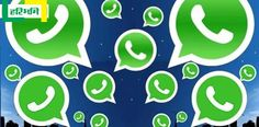 पिछले दो सालों में व्हॉट्सएप पर सबसे तेजी से ग्राहक सक्रिय हुए हैं। http://www.haribhoomi.com/news/gadget/apps/whatsapp-one-billion-customers-in-world/36808.html #Whatsapp #Billion #Customers