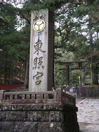 Entrance to Toshogu Shrine, Nikko.