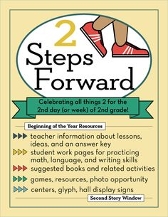 2 Steps Forward: Celebrating All Things 2 for the 2nd Day (or Week) of 2nd Grade!
