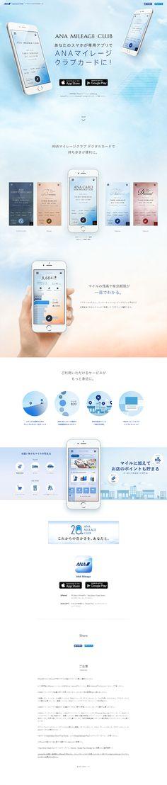 全日本空輸株式会社様の「スマートフォン用アプリケーション「ANAマイレージクラブ」」のランディングページ(LP)シンプル系|デザイン・アプリ・システム #LP #ランディングページ #ランペ #スマートフォン用アプリケーション「ANAマイレージクラブ」