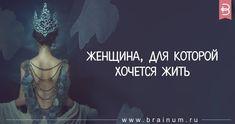 Женщина, для которой хочется жить (из размышлений мужчины) - Brainum