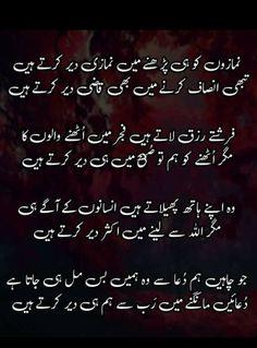 #Namaz #Islam #Blessings Qoutes, Me Quotes, Motivational Quotes, Namaz Quotes, Love My Parents Quotes, Urdu Shayri, Heart Touching Shayari, Muslim Quotes, Parenting Quotes