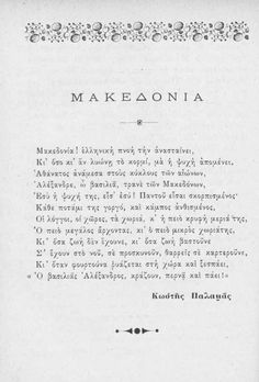 Picture Icon, Beautiful Images, Heavy Metal, Me Quotes, Greece, Poetry, Macedonia, History, Crying