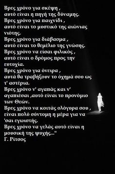 Poetry Quotes, Book Quotes, Life Quotes, Meaningful Quotes, Inspirational Quotes, Greek Quotes, Super Quotes, Beautiful Words, Wise Words