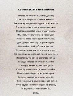 """А. Дементьев """"Ни о чем не жалейте"""""""