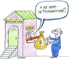 Бібліотеки закупили книжки. #WZ #Львів #Lviv #Новини #Карикатура  #бібілотеки
