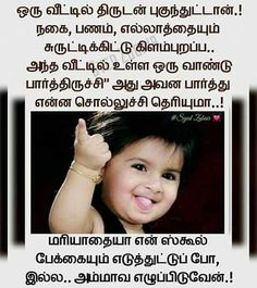 Best Love Failure Quotes, Dad Love Quotes, Sweet Quotes, Fun Quotes, Comedy Quotes, Comedy Memes, Morning Images, Morning Quotes, Tamil Jokes