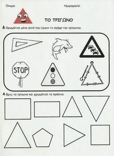 Τρίγωνο Teaching Aids, Pre School, Math Activities, Worksheets, Classroom, Shapes, Blog, Crafts, Maths