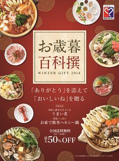 2014年お歳暮カタログ発刊!【東栄産業株式会社】