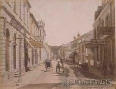 明治27年頃、居留地のメイン・ストリート(現在の中華街東門付近)〔彩色写真・日下部金兵衛〕