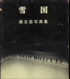 Hiroshi Hamaya Yukiguni (Snowland) 1st Edition Publisher: Grey Tiger Books 1956