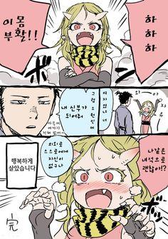 뿔까지 붉어지는 거 그리고 싶었을 뿐 : 네이버 블로그 Short Comics, Yamamoto, Peanuts Comics, Wattpad, Humor, Manga, Funny, Anime, Drawings