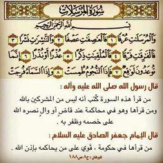 يا ارحم الراحمين Allah, Affirmations, Prayers, Religion, Quotes, Islamic, Quotations, God, Beans