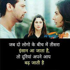 jab do logo ke beech Feeling Hurt Quotes, Love Hurts Quotes, True Feelings Quotes, Love Smile Quotes, Love Breakup Quotes, Sad Girl Quotes, First Love Quotes, Marathi Love Quotes, Love Quotes In Hindi