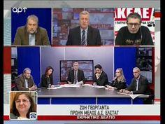 Ο Στέφανος Χίος στο Εκρηκτικό Δελτίο του ΑΡΤ 18-11-2016 - YouTube Youtube, Youtubers, Youtube Movies