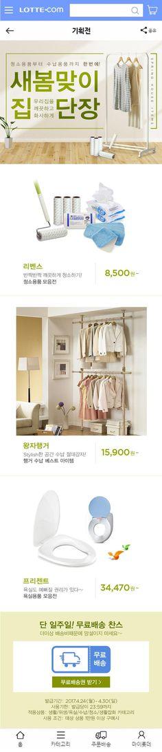 새봄맞이집단장(MO)_170424_Designed by 채주희
