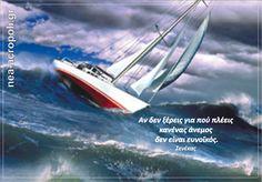Σενέκας: Αν δεν ξέρεις για πού πλέεις κανένας άνεμος δεν είναι ευνοϊκός