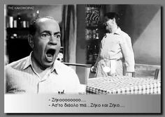Old Greek, Funny Greek, Greek Quotes, Actors & Actresses, Comedy, Cinema, Jokes, Lol, Humor