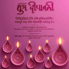 Shubh Dipawali - Happy Diwali in Sanskrit & Diwali Frames - Resanskrit Diwali Wishes In Hindi, Diwali Wishes Quotes, Happy Diwali 2019, Holi Wishes, Hindu Festivals, Indian Festivals, Diwali Festival Of Lights, Sanskrit Quotes, Silver Garland