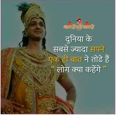 JaiShreeKrish❣️❣️❣️❣️❣️❣️❣️❣️ Krishna Quotes In Hindi, Marathi Love Quotes, Hindu Quotes, Apj Quotes, Radha Krishna Love Quotes, Life Quotes Pictures, Hindi Quotes On Life, Real Life Quotes, Reality Quotes