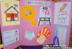 Αν όλα τα παιδιά της γης....Kids of World..: Μαθαίνω για τον εαυτό μου και τον παρουσιάζω μέσα από ένα βιβλίο αγκαλιάς - lapbook