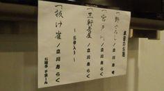 横浜にぎわい座『続・志らく百席』。2か月ぶりの落語会でした。『三軒長屋』が楽しかったなあ。二階で若い衆が暴れすぎ、大熱演の師匠が「くたびれちゃった」とブレイクタイムを入れられたのがチャーミング過ぎました。 by@Crowofdawning 140502