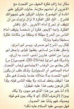 مثال عميق من #صلاح_الراشد
