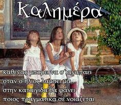 Kalimera Good Morning, Wish, Greek Quotes, Paracord, Animation, Chocolate, Movies, Movie Posters, Crafts