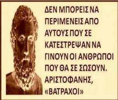 Σκέψεις (ΚΤ) Greek Quotes, Philosophy, Literature, Mindfulness, Wisdom, Words, Memes, Macedonia, Civilization