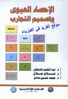 كتاب الإحصاء الحيوي وتصميم التجارب Pdf Words Word Search Puzzle Design