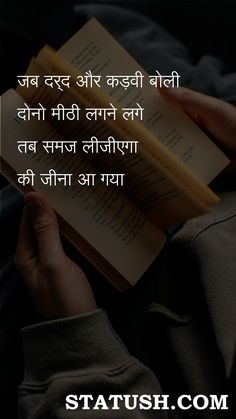 Amazing Hindi Quotes I feel pity on my innocent eyelashes Good Thoughts Quotes, Mixed Feelings Quotes, Good Life Quotes, True Quotes, Qoutes, Remember Quotes, Life Quotes In Hindi, True Sayings, People Quotes