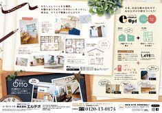 新築 エルテオ・ホーム|「イーチョイス:オプト」モデルハウス完成見学会