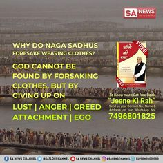 Kumbh mela is not accroding to geeta. Verses About Strength, Verses About Love, Believe In God Quotes, Quotes About God, Spiritual Awakening, Spiritual Quotes, Whatsapp Name, Kabir Quotes, Precious Book