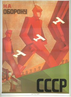 Russian Poster, 1930 -- To Defend USSR