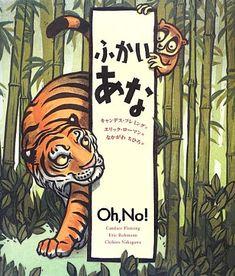 沢山の動物が登場。迫力ある版画。「なんてこったい!」が繰り返される滑稽さ。最後の逆転劇でトラが助けをよぶはめになるが、「やぁなこったい!」痛快で元気が出る絵本。1〜2年生、学童におすすめ。