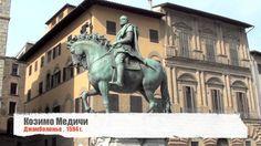 Флоренция, музеи. Италия 08-2012 HD