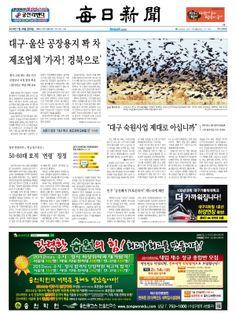 2014년 1월 24일 금요일 매일신문 1면