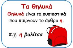 Picture Letter Activities, Educational Activities, Grammar Posters, Greek Language, Happy Kids, Speech Therapy, Kids Learning, Homeschool, Classroom