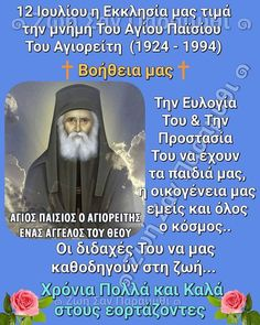 Believe In God Quotes, Quotes About God, Happy Name Day, Greek Beauty, Greek Quotes, Funny Quotes, Faith, Names, Food And Drinks
